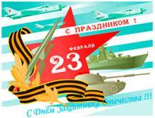 День защитники отечества