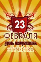 История праздника 23 Февраля